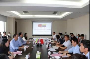 超大集团参加福建省贸促会哥伦比亚大使到访会谈