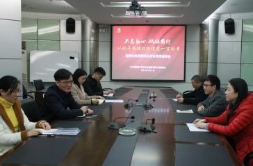 集团党委召开党史学习教育动员会议