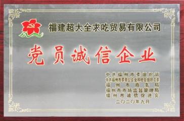 """超大全求吃贸易有限公司获评福州市""""党员诚信企业""""称号"""