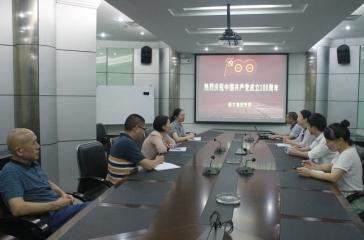 超大党委组织观看庆祝中国共产党成立100周年大会直播