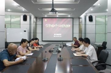 超大党委组织学习贯彻福州市第十二次党代会精神