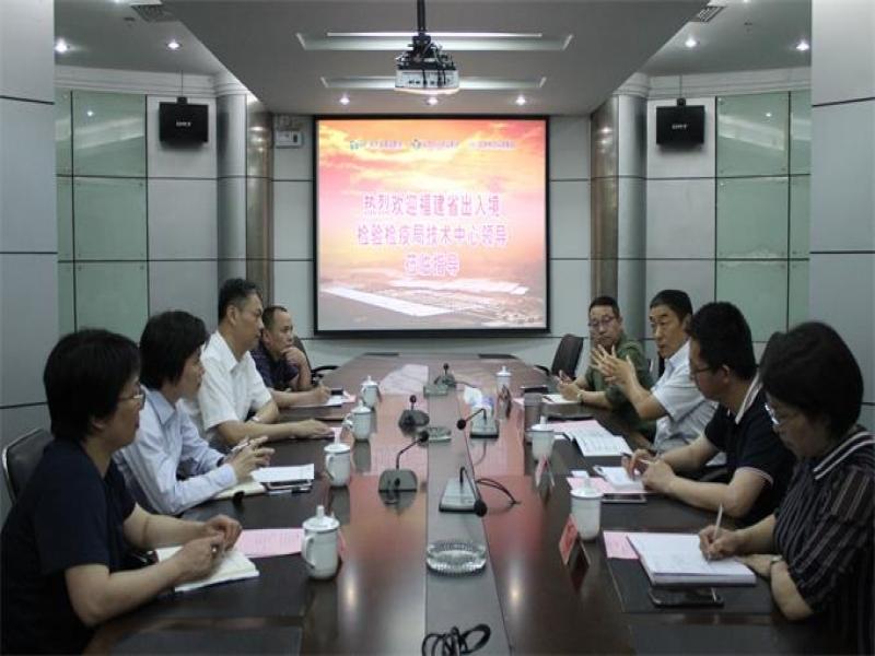 郭浩主席会见福建省出入境检验检疫局技术中心领导